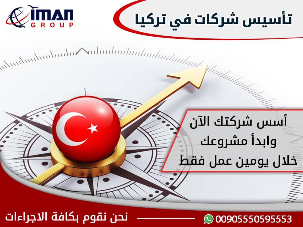 -شركة-في-تركيا.jpg